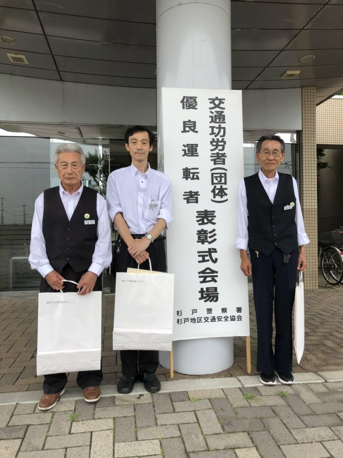 タクシードライバー交通安全功労者表彰式優良運転者3名